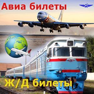 Авиа- и ж/д билеты Ленинск-Кузнецкого