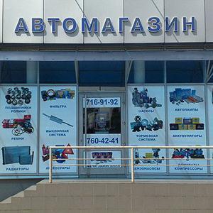 Автомагазины Ленинск-Кузнецкого
