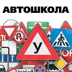 Автошколы Ленинск-Кузнецкого