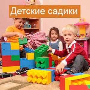 Детские сады Ленинск-Кузнецкого
