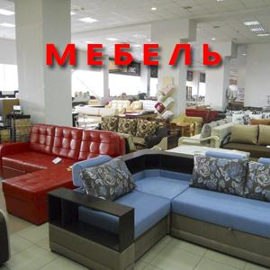 Магазины мебели Ленинск-Кузнецкого