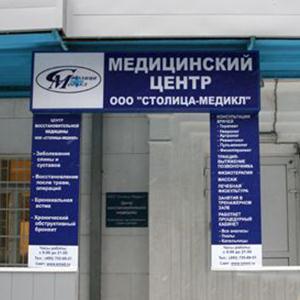 Медицинские центры Ленинск-Кузнецкого