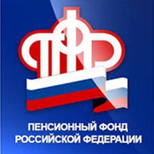 Пенсионные фонды Ленинск-Кузнецкого