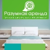 Аренда квартир и офисов в Ленинск-Кузнецком