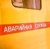 Аварийные службы в Ленинск-Кузнецком