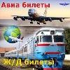 Авиа- и ж/д билеты в Ленинск-Кузнецком