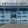 Автомагазины в Ленинск-Кузнецком