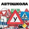 Автошколы в Ленинск-Кузнецком