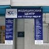 Медицинские центры в Ленинск-Кузнецком