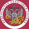 Налоговые инспекции, службы в Ленинск-Кузнецком