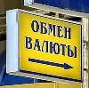 Обмен валют в Ленинск-Кузнецком