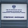 Отделения полиции в Ленинск-Кузнецком