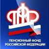 Пенсионные фонды в Ленинск-Кузнецком