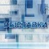 Выставки в Ленинск-Кузнецком
