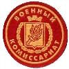 Военкоматы, комиссариаты в Ленинск-Кузнецком