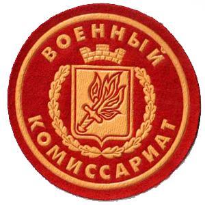 Военкоматы, комиссариаты Ленинск-Кузнецкого